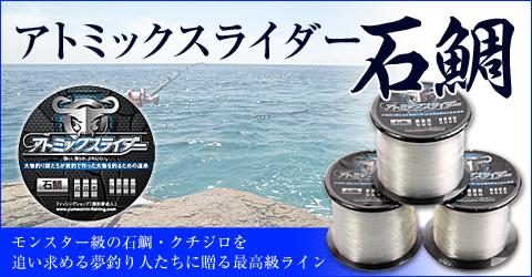 モンスター級石鯛・クチジロ対応ライン「アトミックスライダー石鯛」はこちら≫