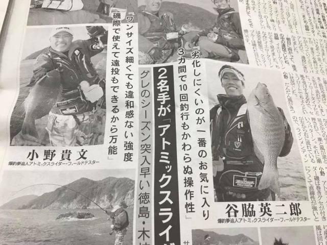 釣りニュース3