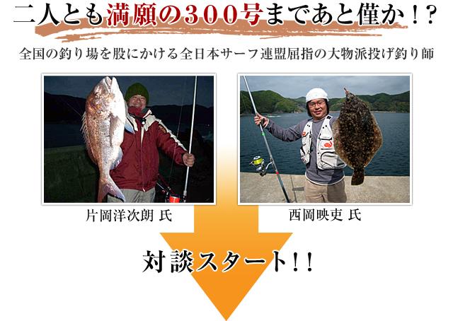 二人とも満願の300号まであと僅か!? 全国の釣り場を股にかける全日本サーフ連盟屈指の大物派投げ釣り師