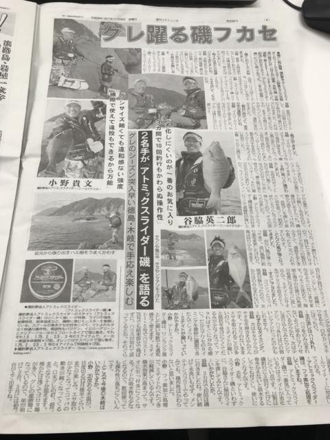 釣りニュース2